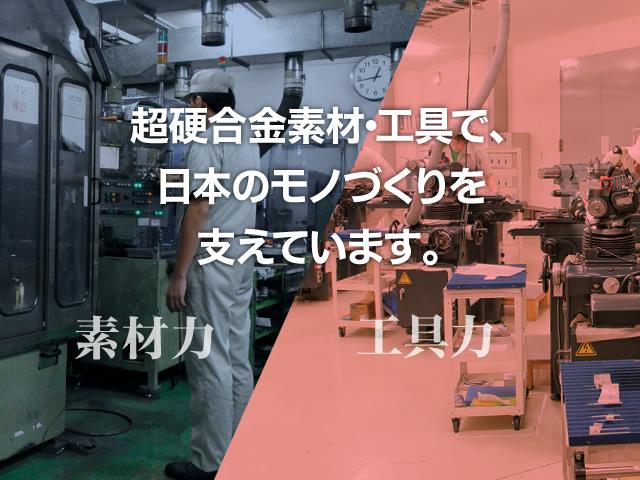 超硬合金素材・工具で、日本のモノづくりを支えています。