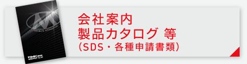 会社案内・製品カタログ 等 (SDS・各種申請書類)